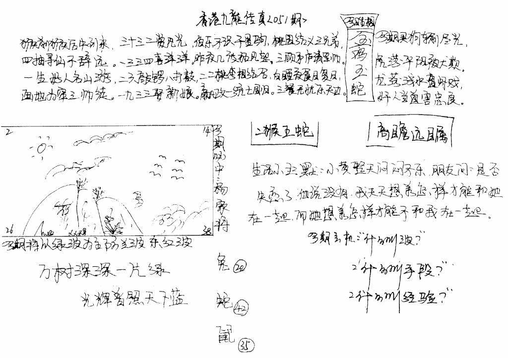 051期手写九龙内幕(早图)(黑白)