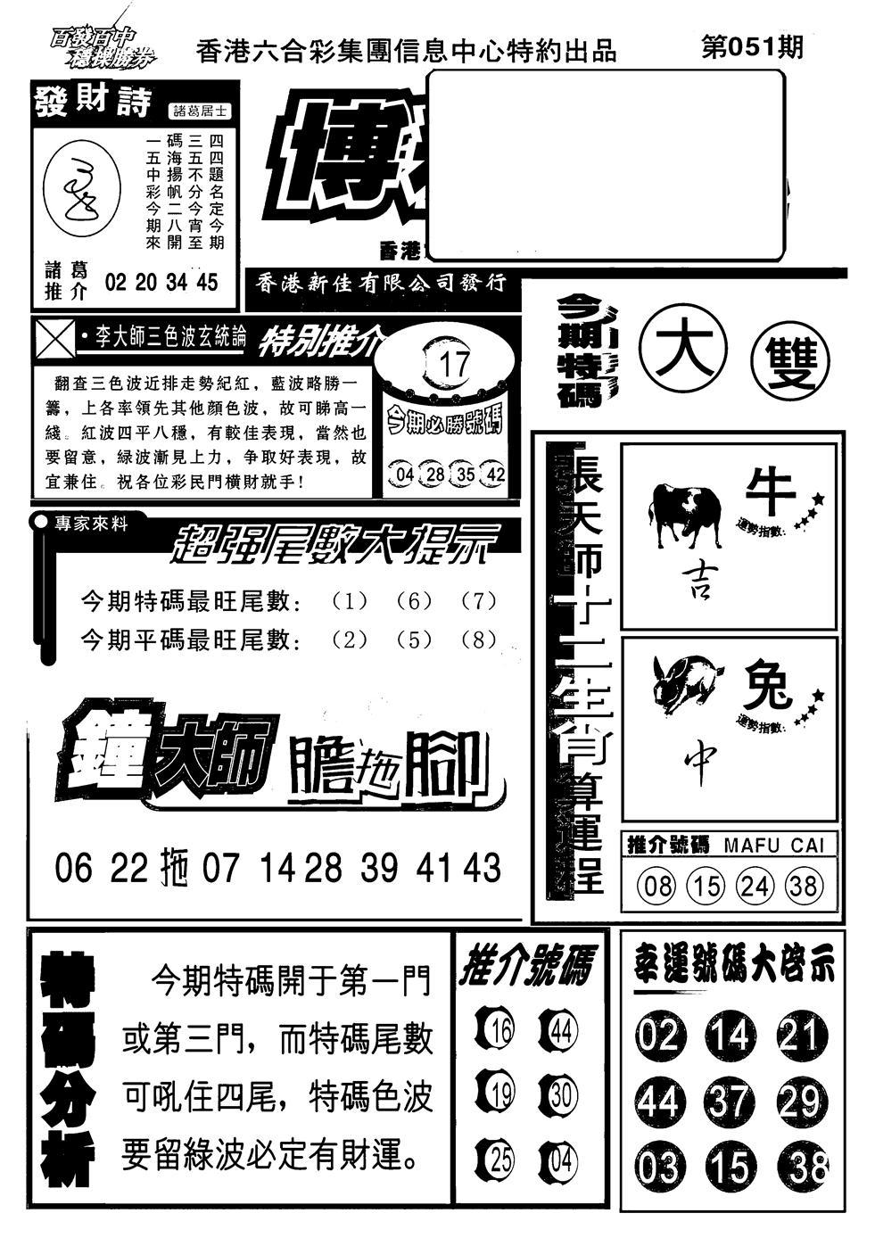 051期博彩快报(黑白)