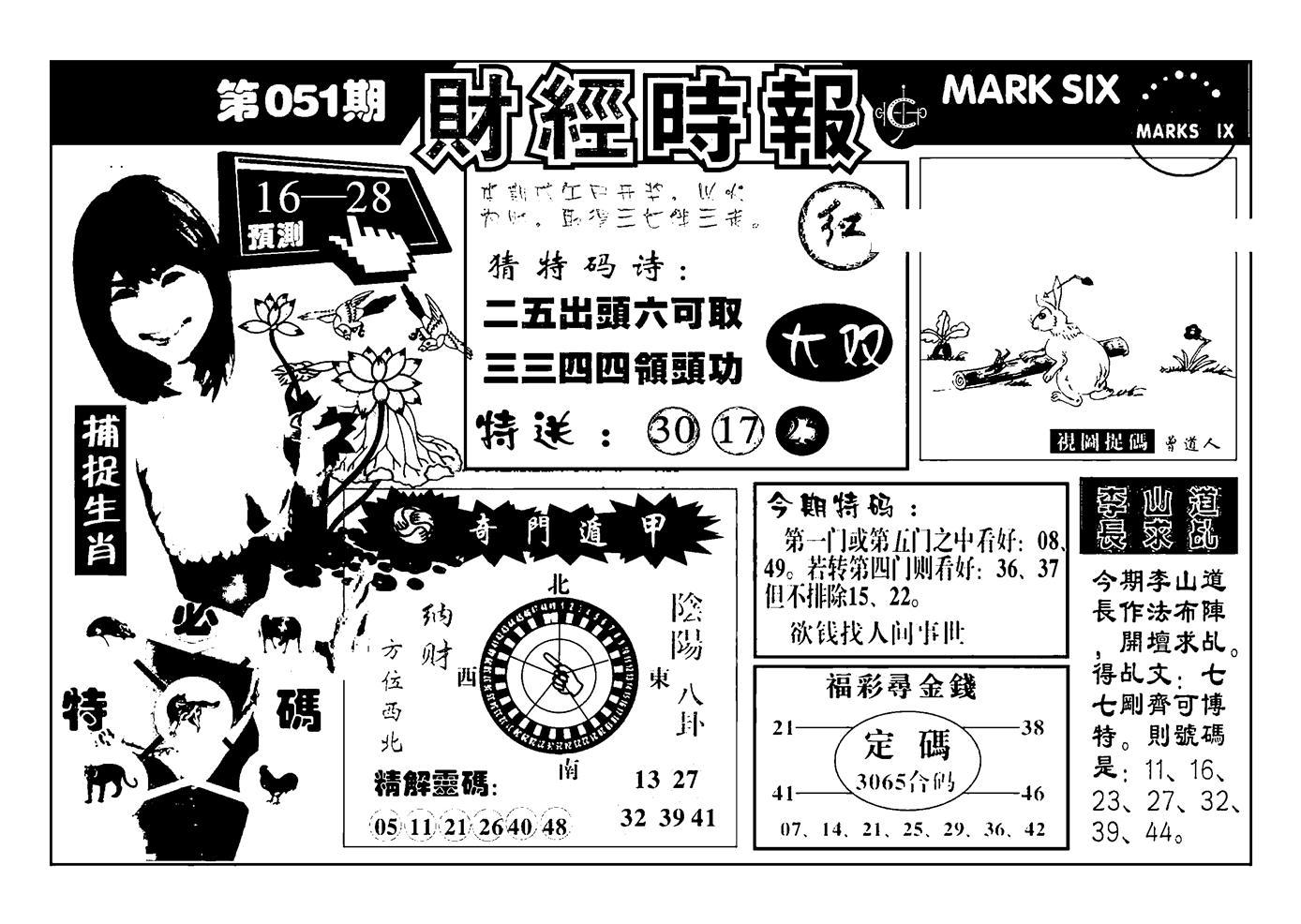 051期南方心经(黑白)
