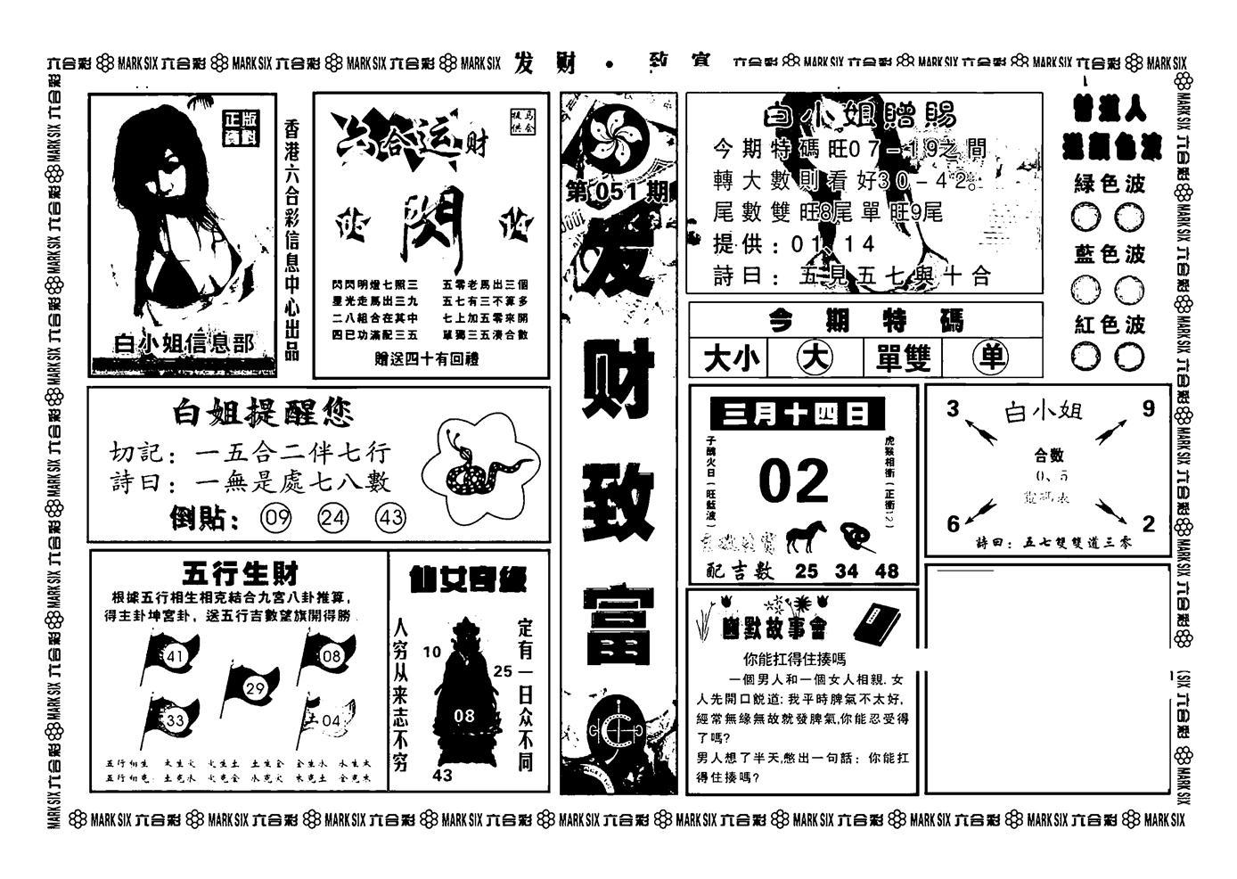 051期神招奇码(黑白)