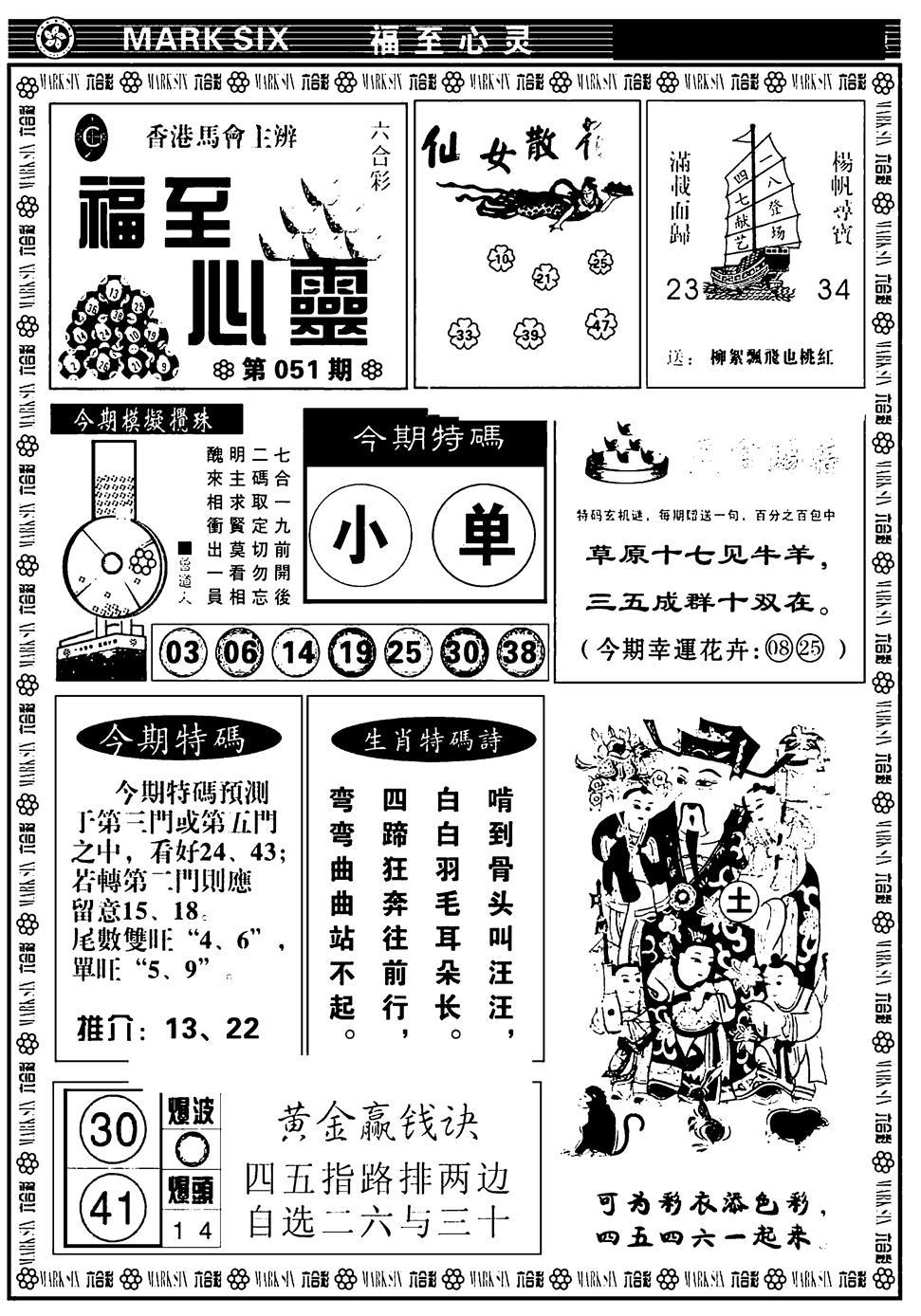 051期天津报(黑白)