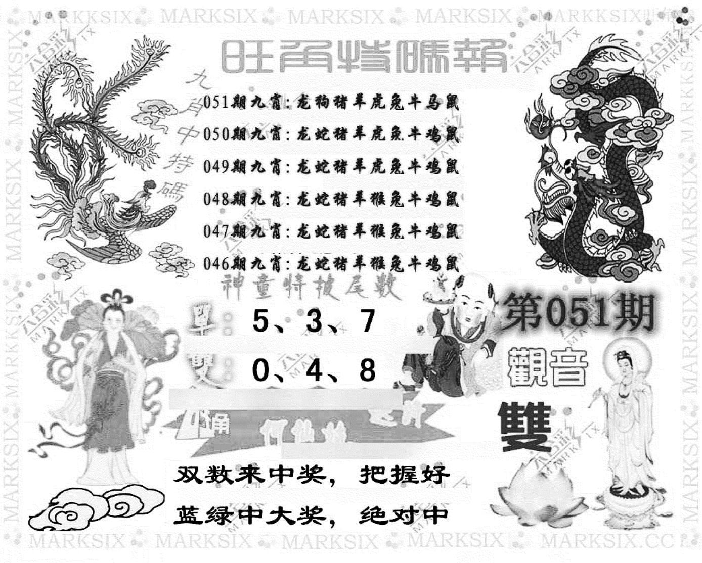 051期旺角特码报(彩)(黑白)