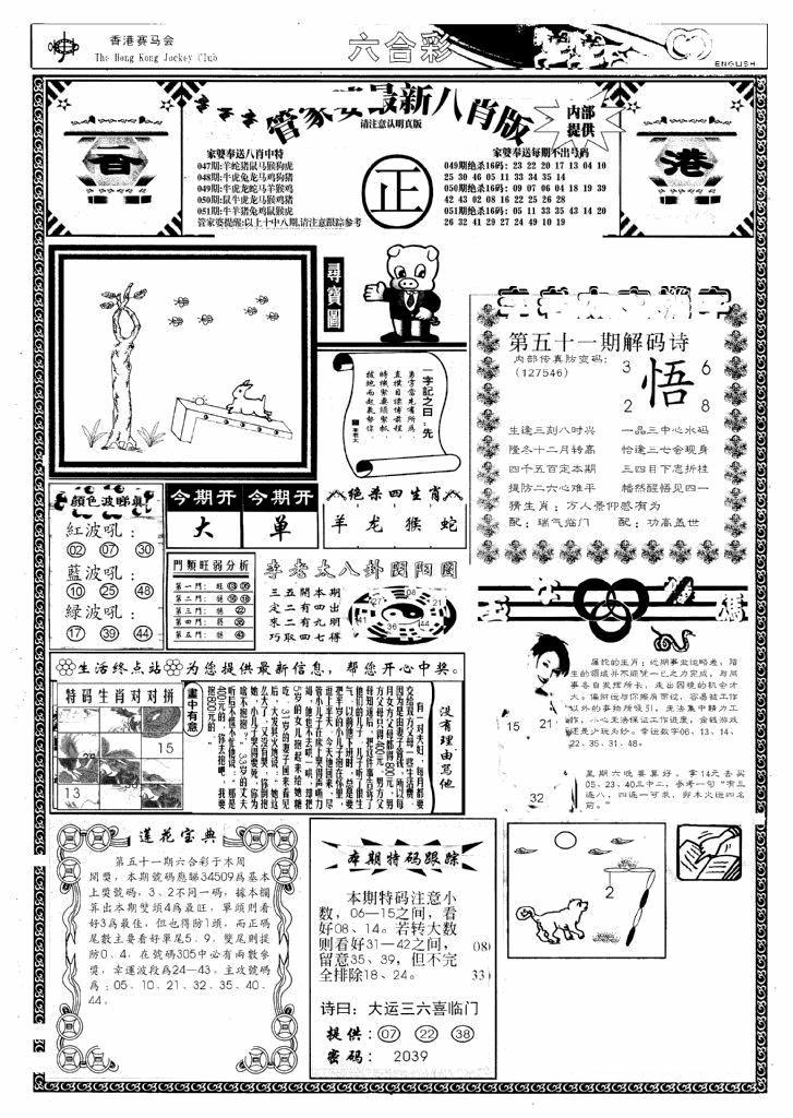 051期管家婆八肖版(新)(黑白)