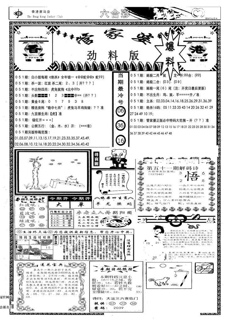 051期管家婆劲料版(新)(黑白)