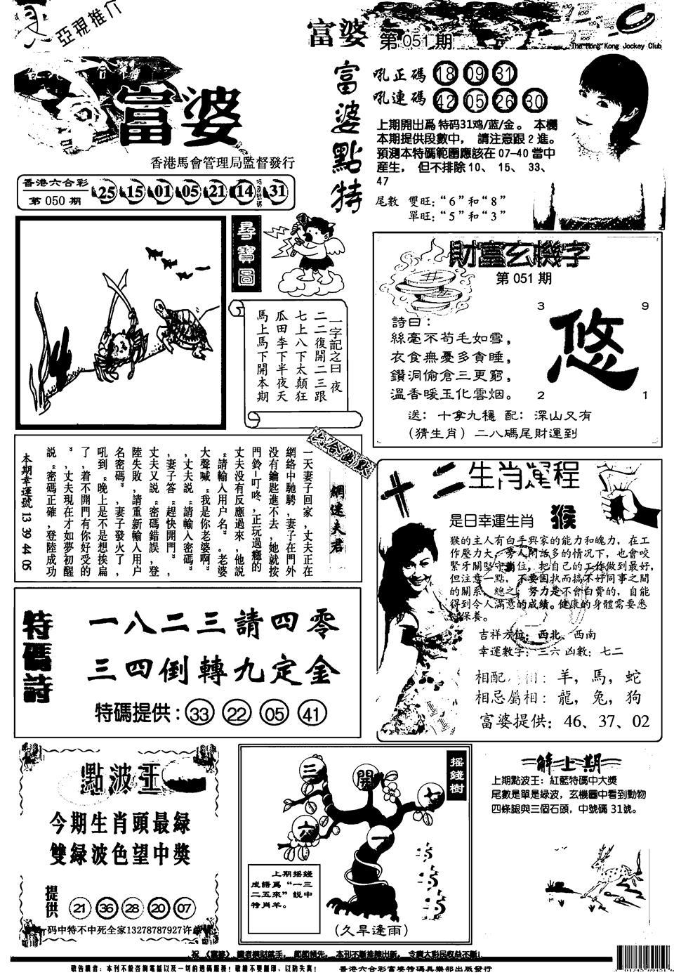 051期新版富婆(黑白)