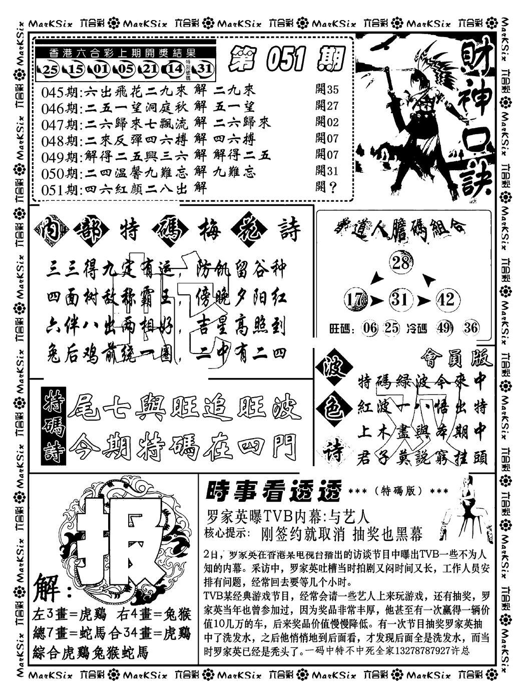 051期财神码报(黑白)