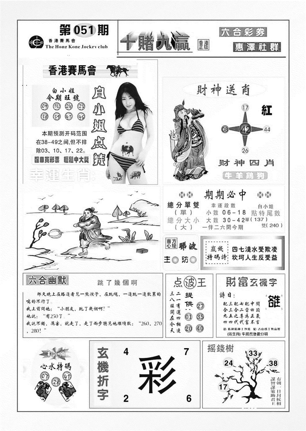 051期十赌九羸(黑白)