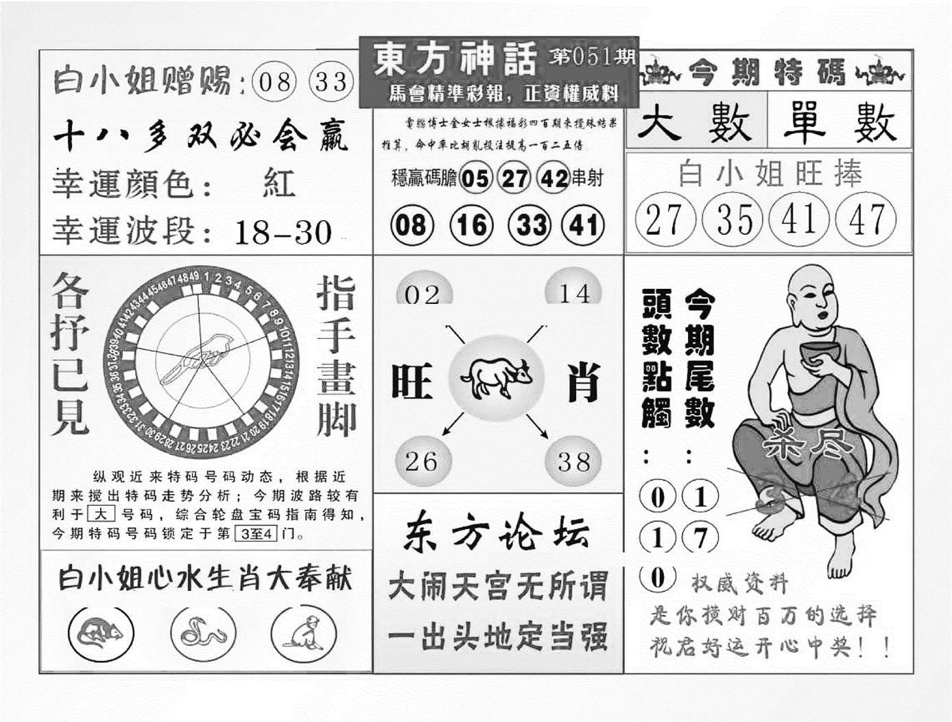 051期东方神话(黑白)