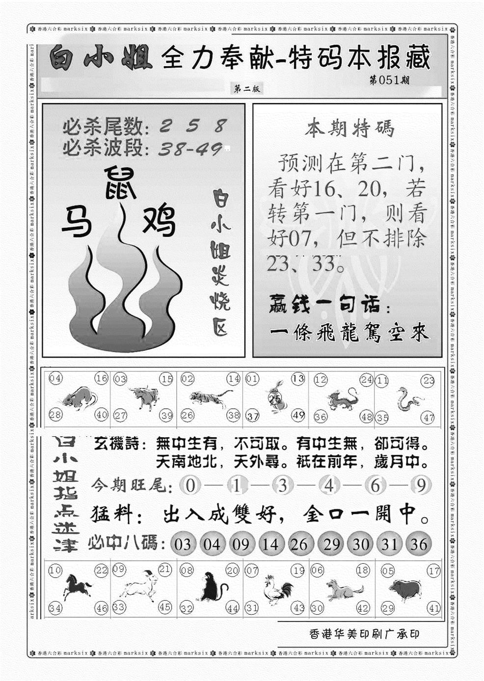 051期白小姐救世民B(黑白)