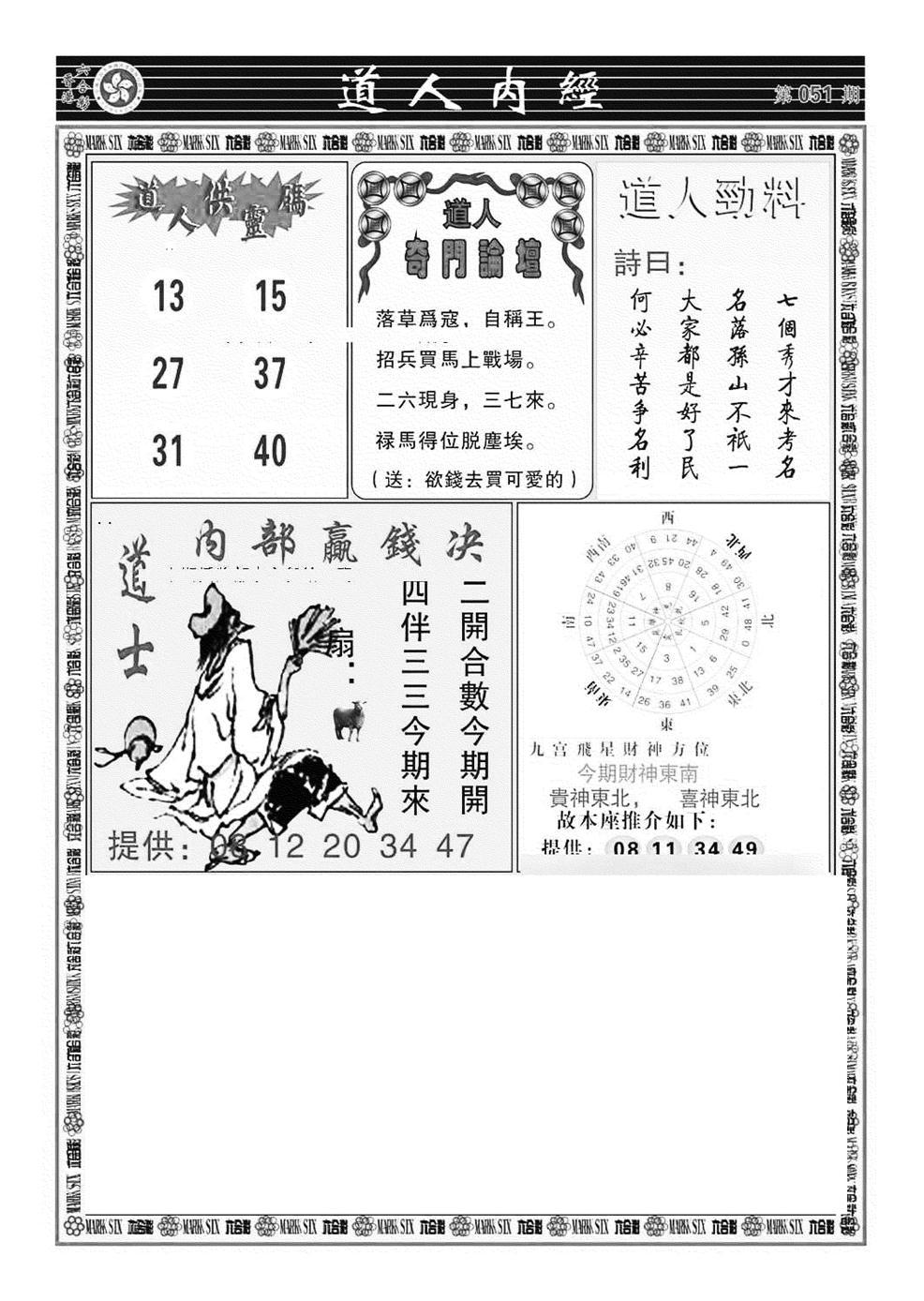 051期道人内经(黑白)