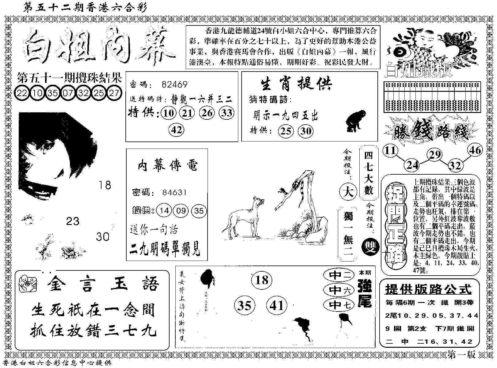 052期白姐内幕A(黑白)