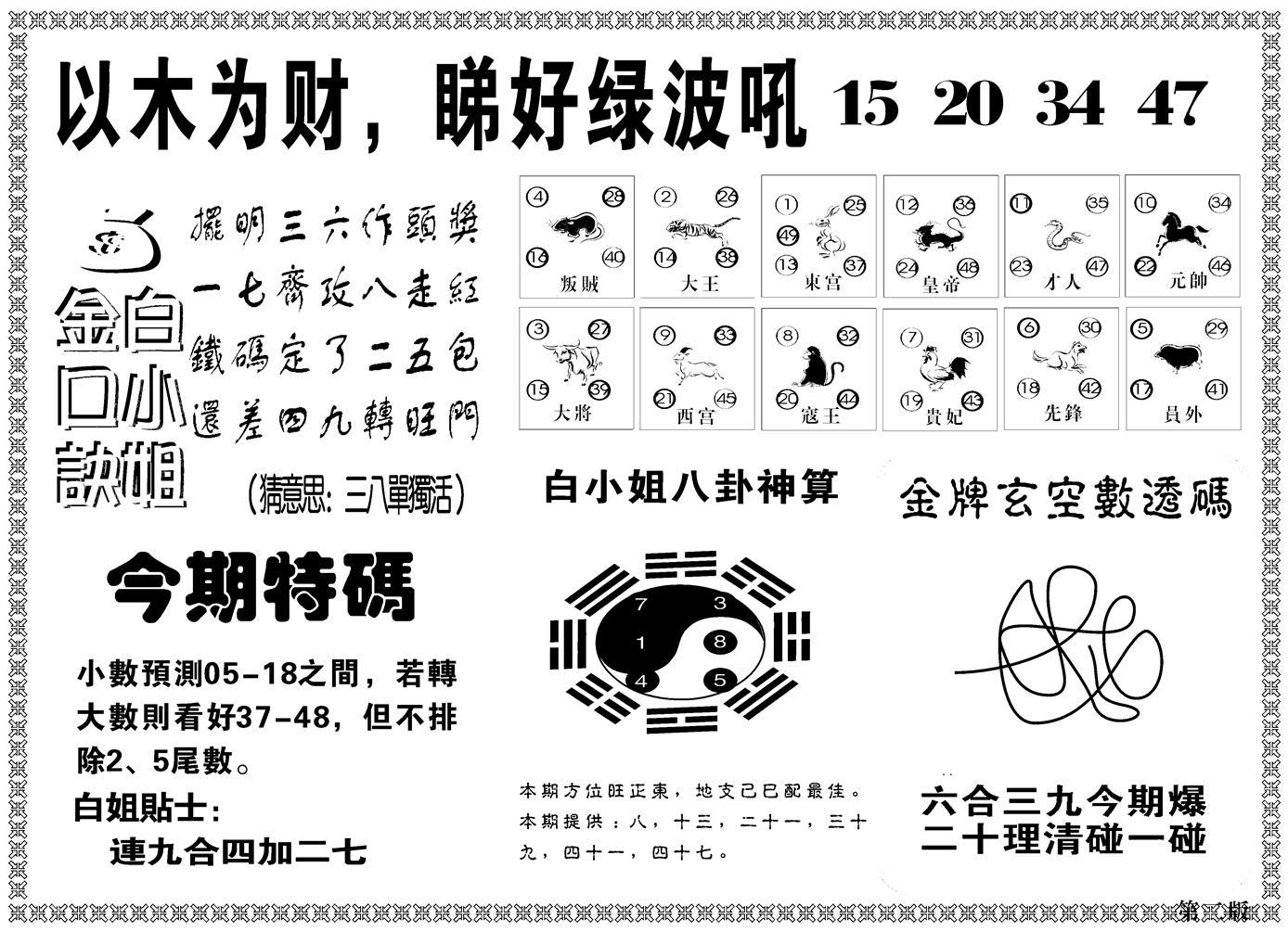 052期白姐内幕B(黑白)