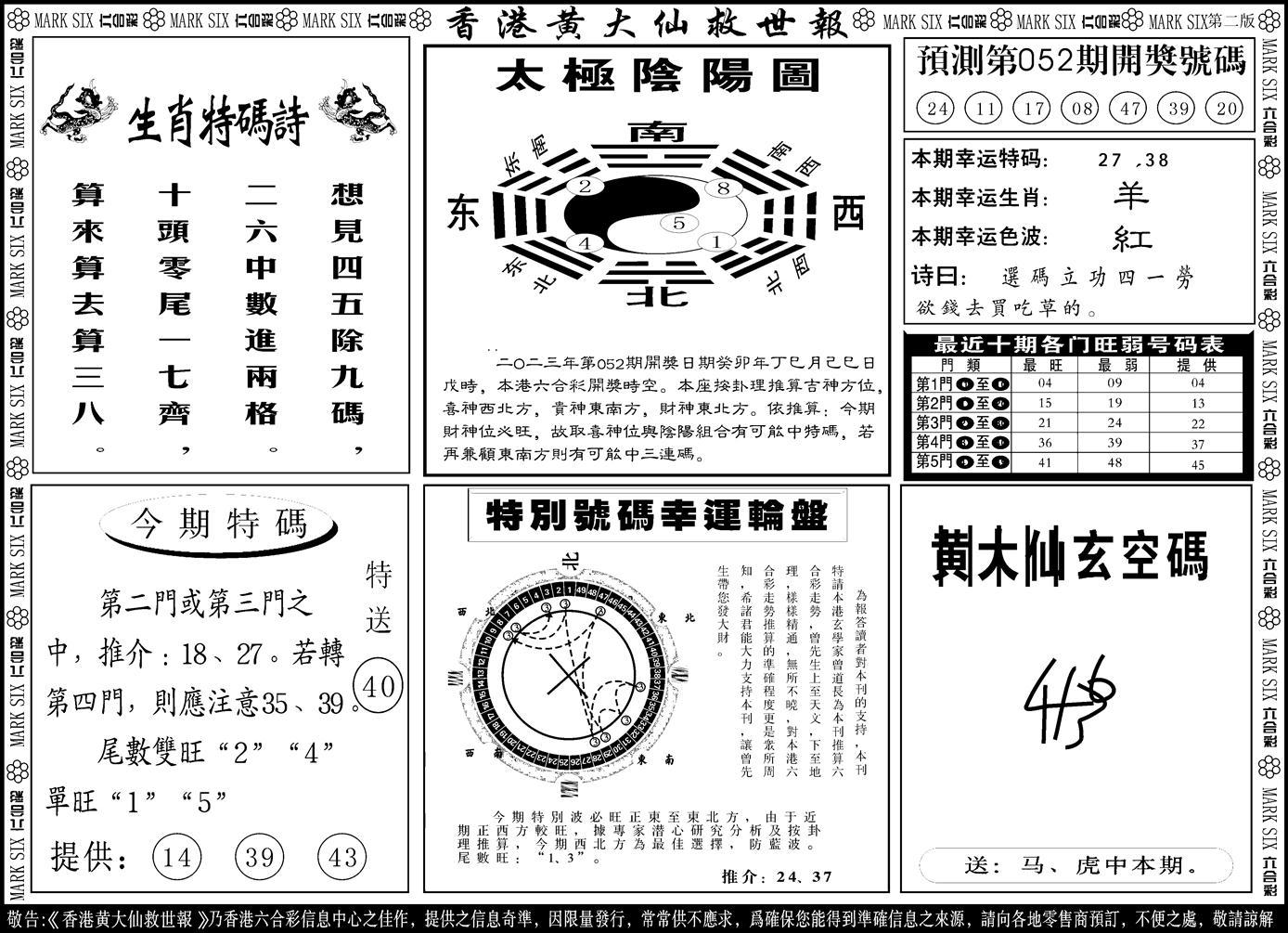 052期香港黄大仙B(黑白)