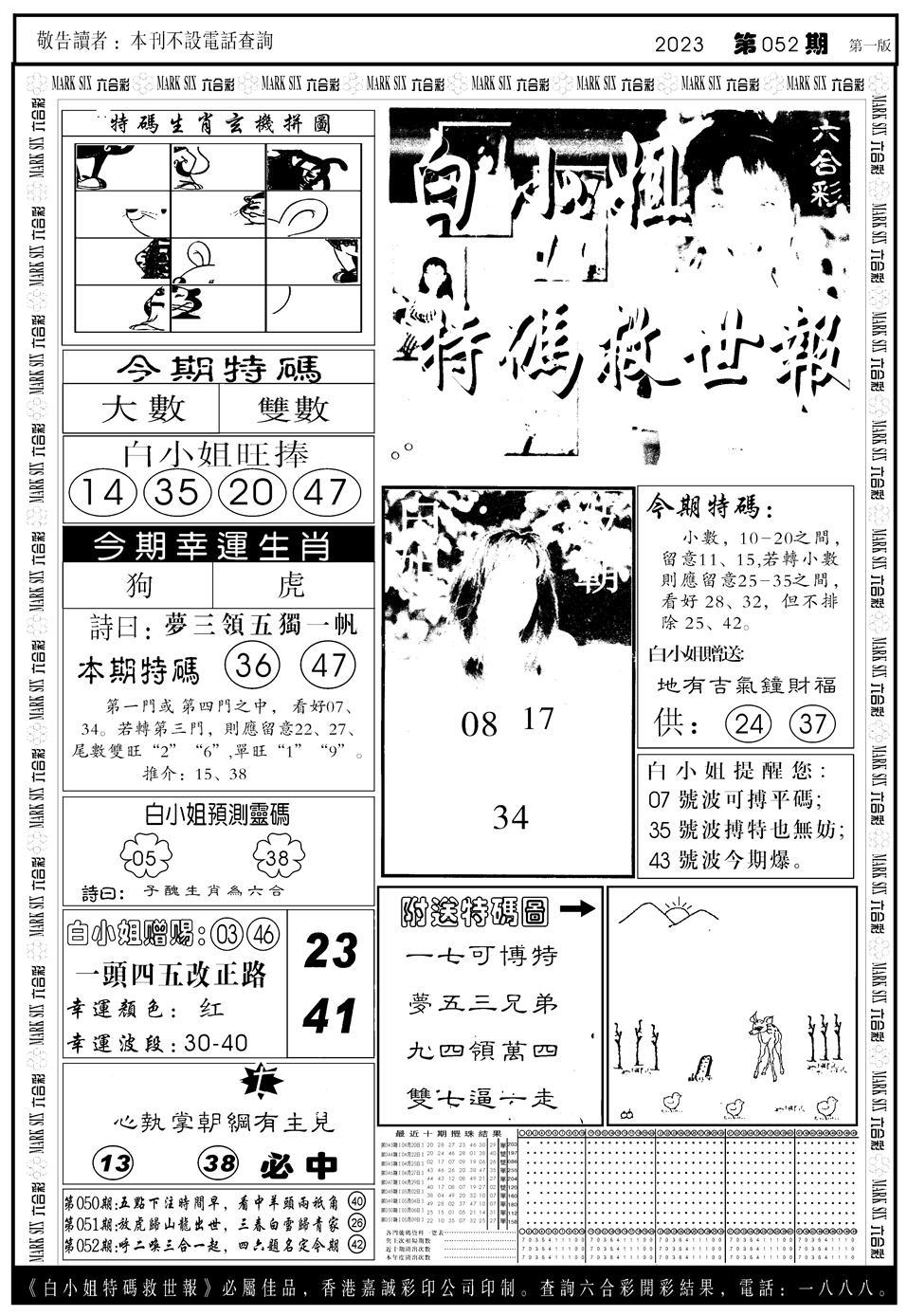 052期白姐急旋风A(黑白)