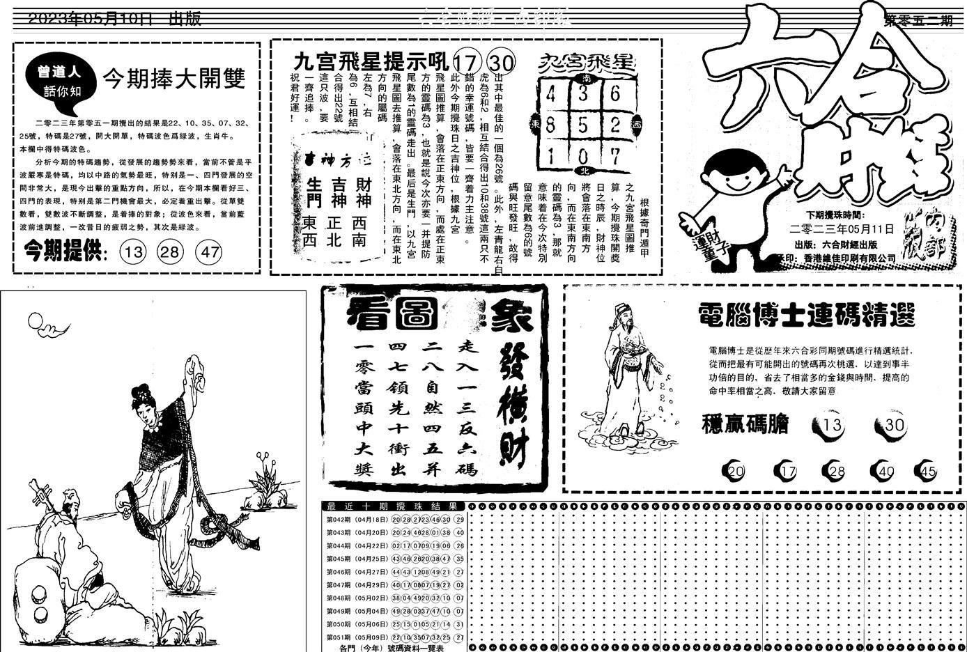 052期中财经A(黑白)