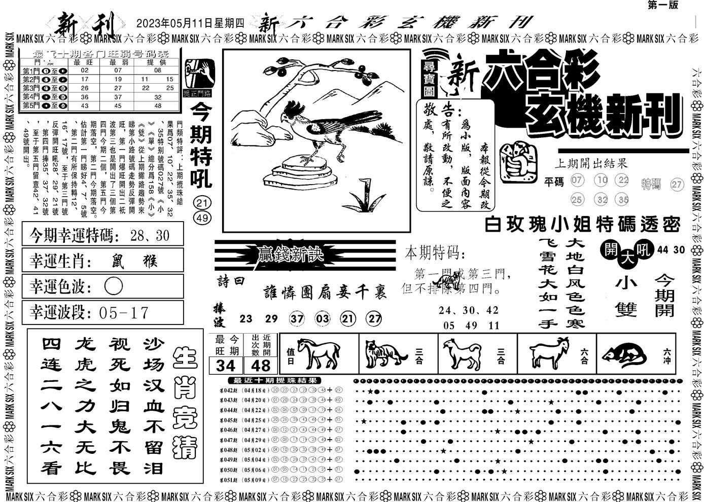 052期玄机新刊A(黑白)