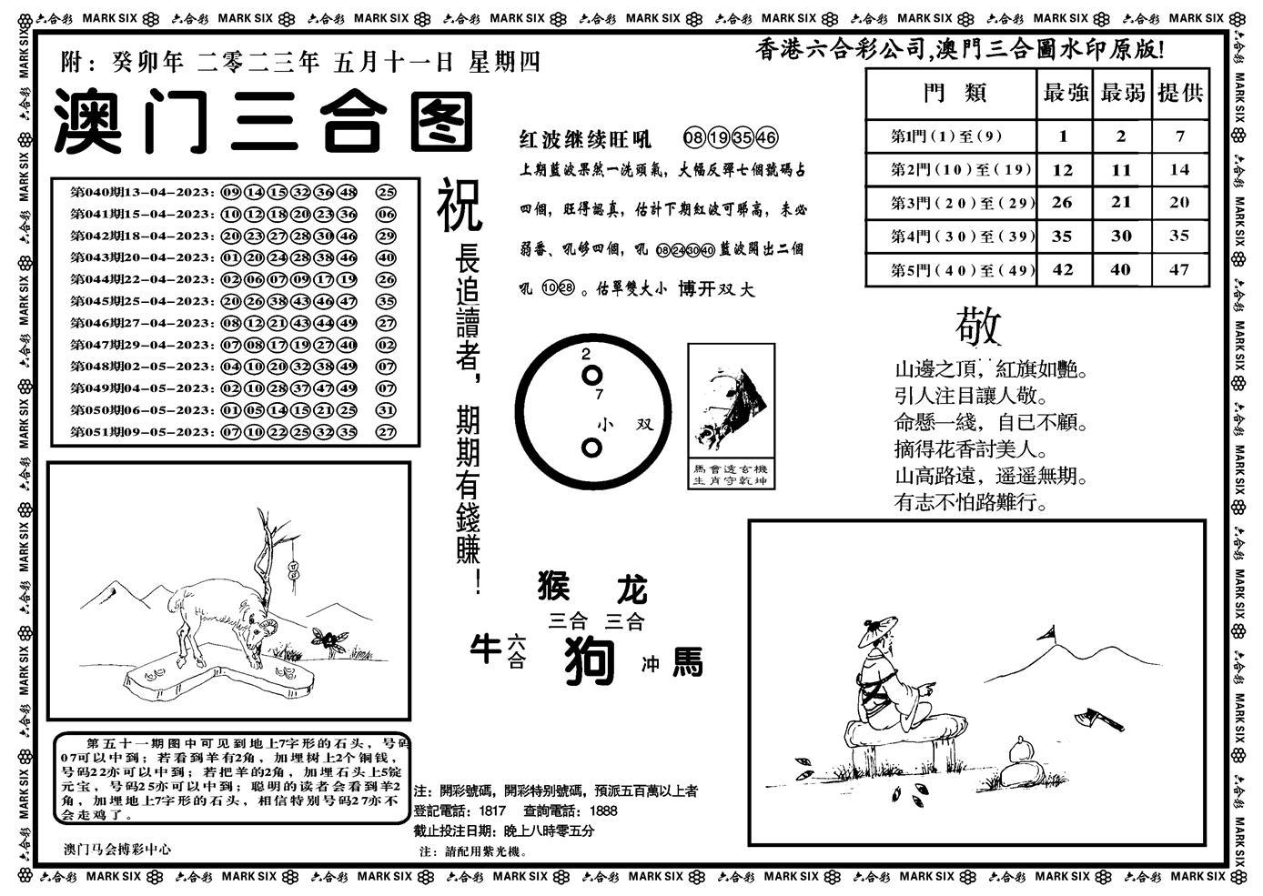 052期澳门三合(正版)(黑白)