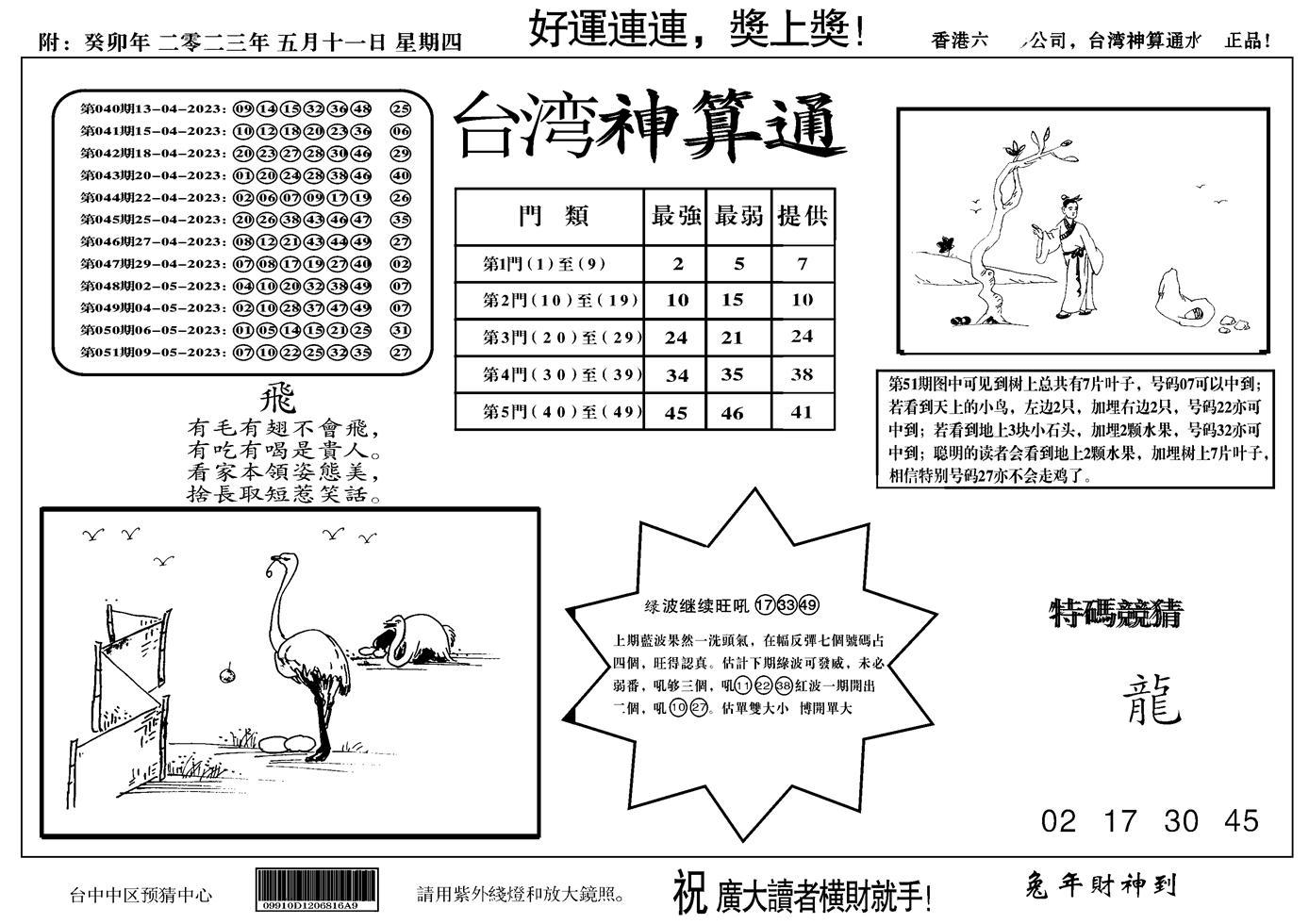 052期台湾神算(正版)(黑白)