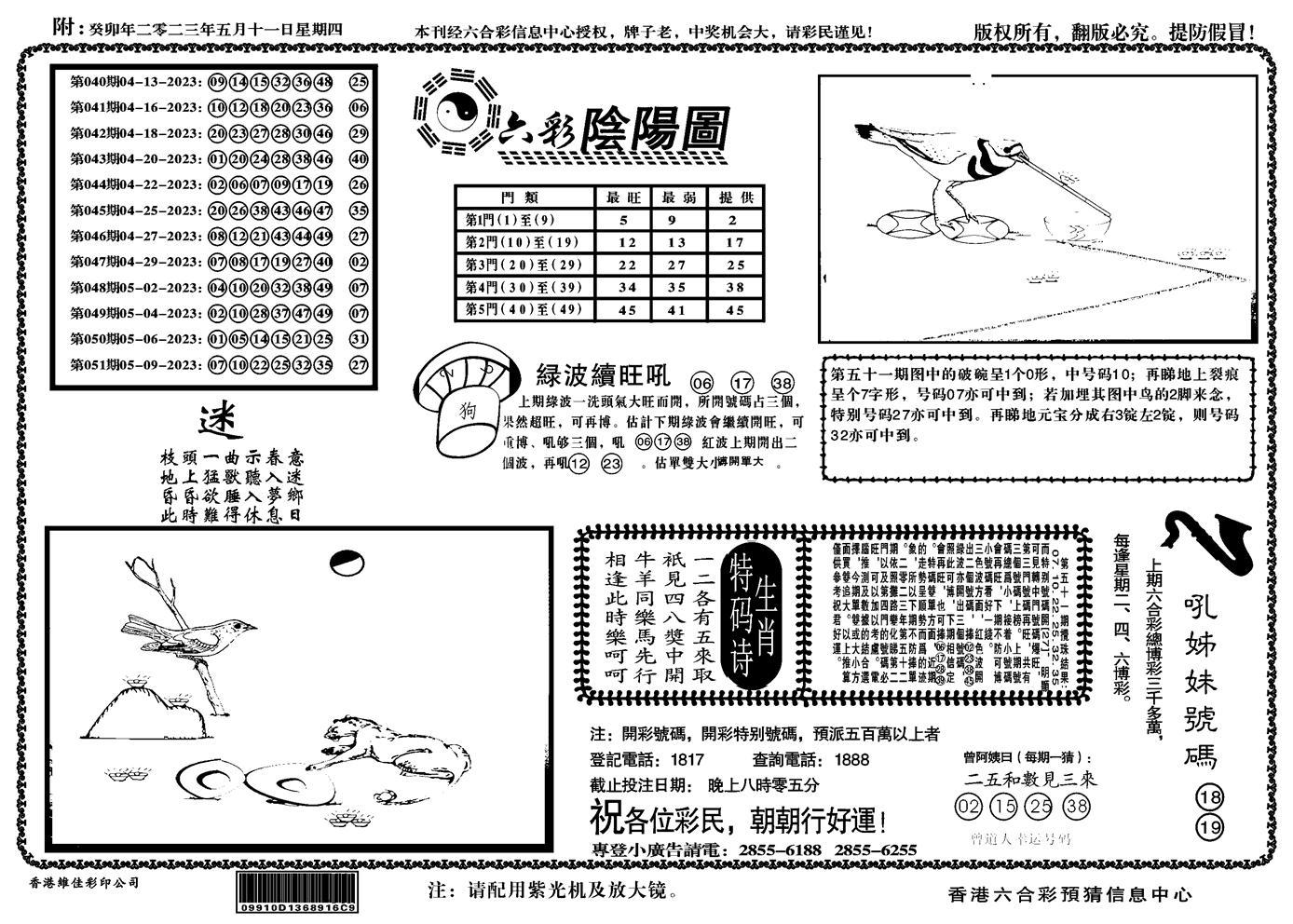 052期六彩阴阳(正版)(黑白)