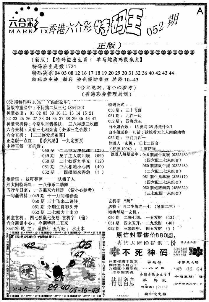 052期六合乾坤A(黑白)