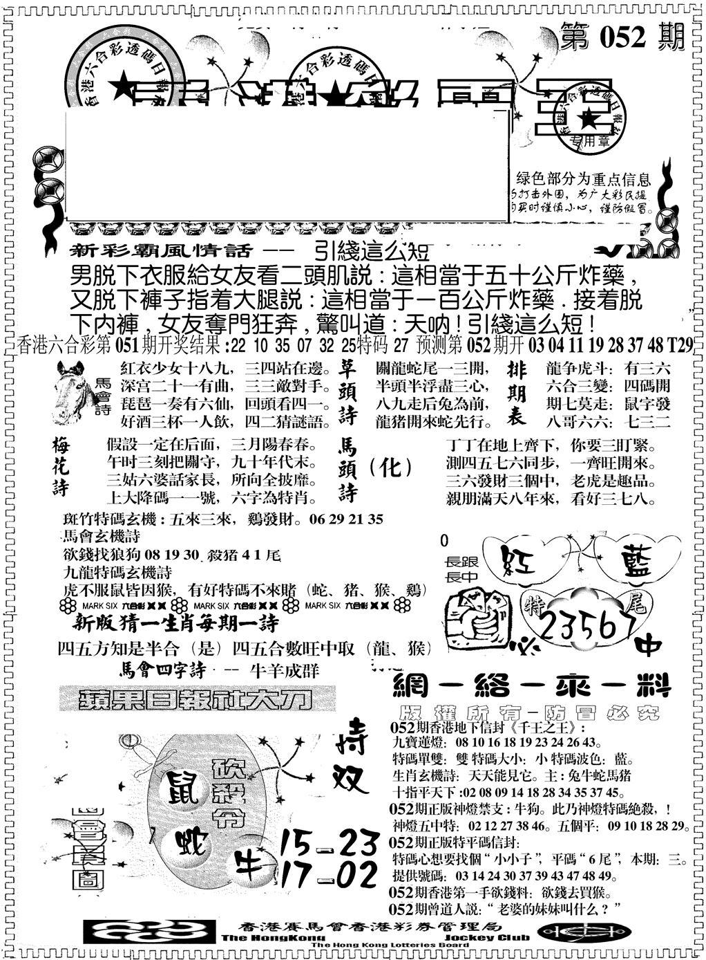 052期彩霸王综合A(黑白)