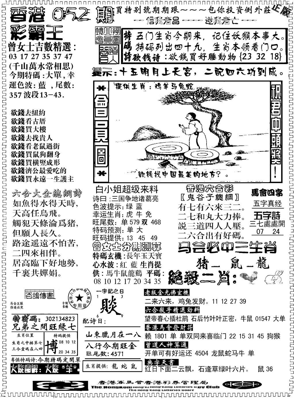 052期另版新版彩霸王B(黑白)