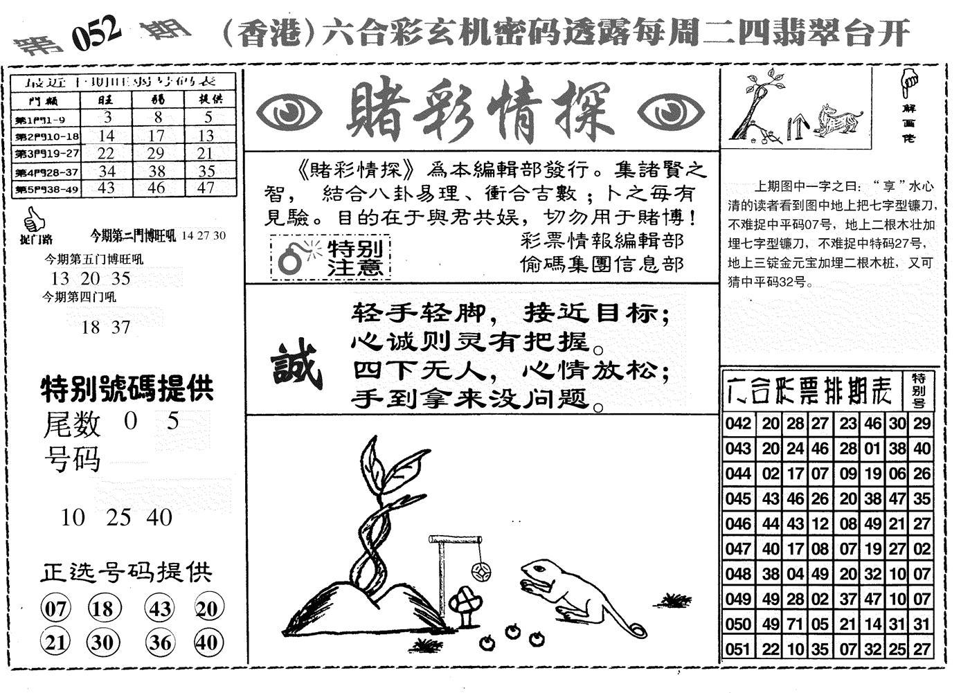 052期堵彩情探(黑白)