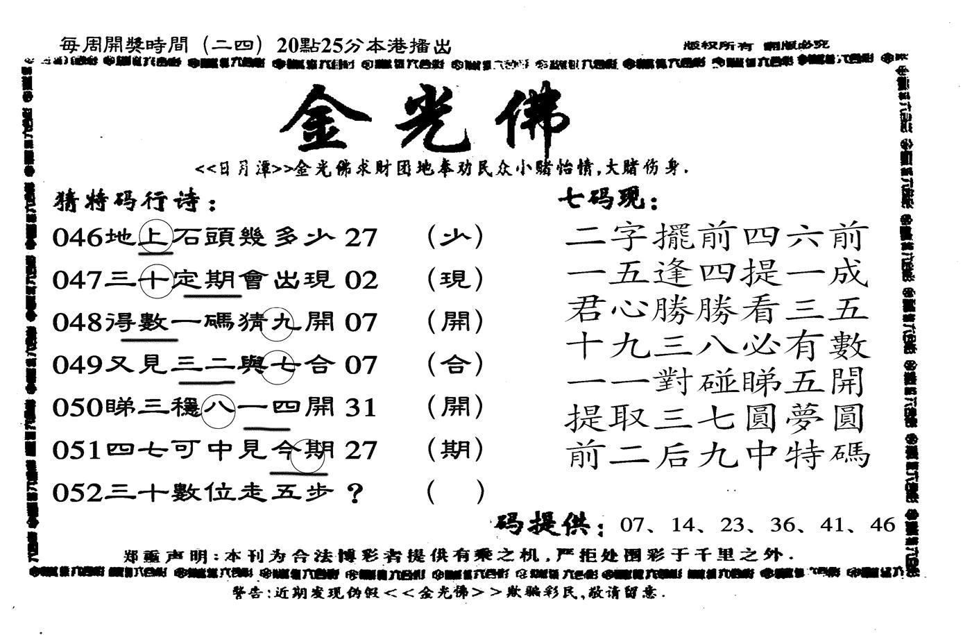 052期新金光佛(黑白)