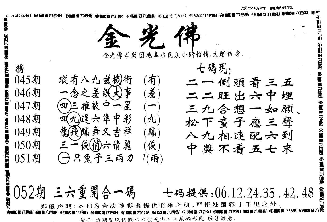 052期老金光佛(黑白)