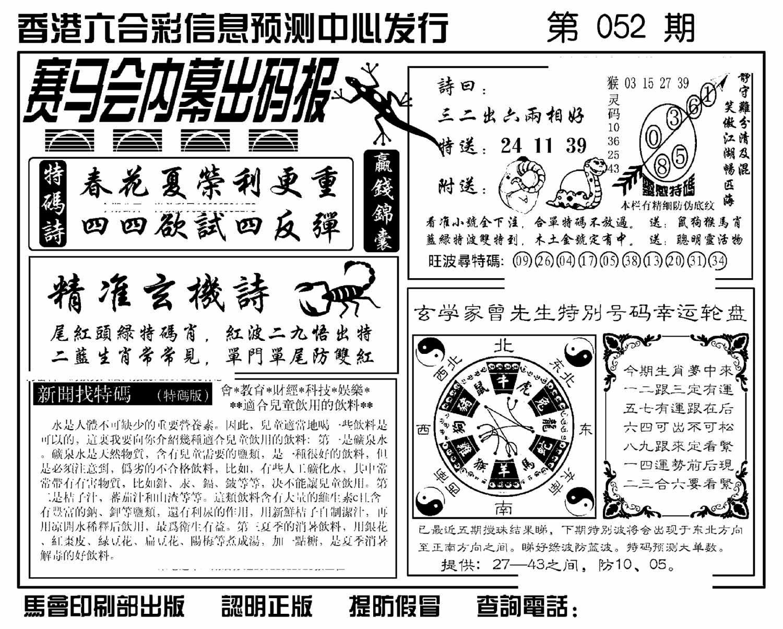 052期赛马会内幕出码报(黑白)