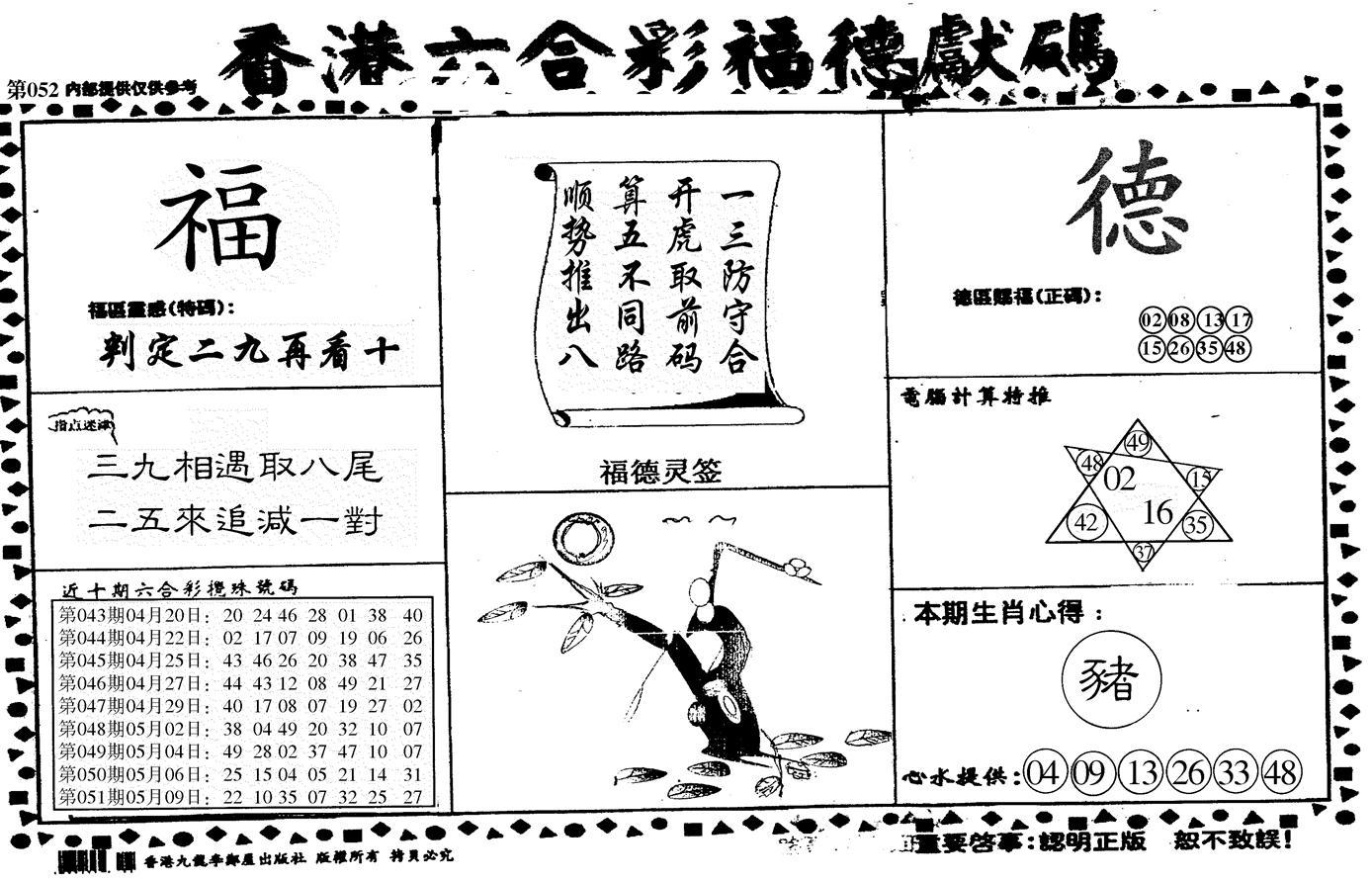 052期德福献码信封(黑白)