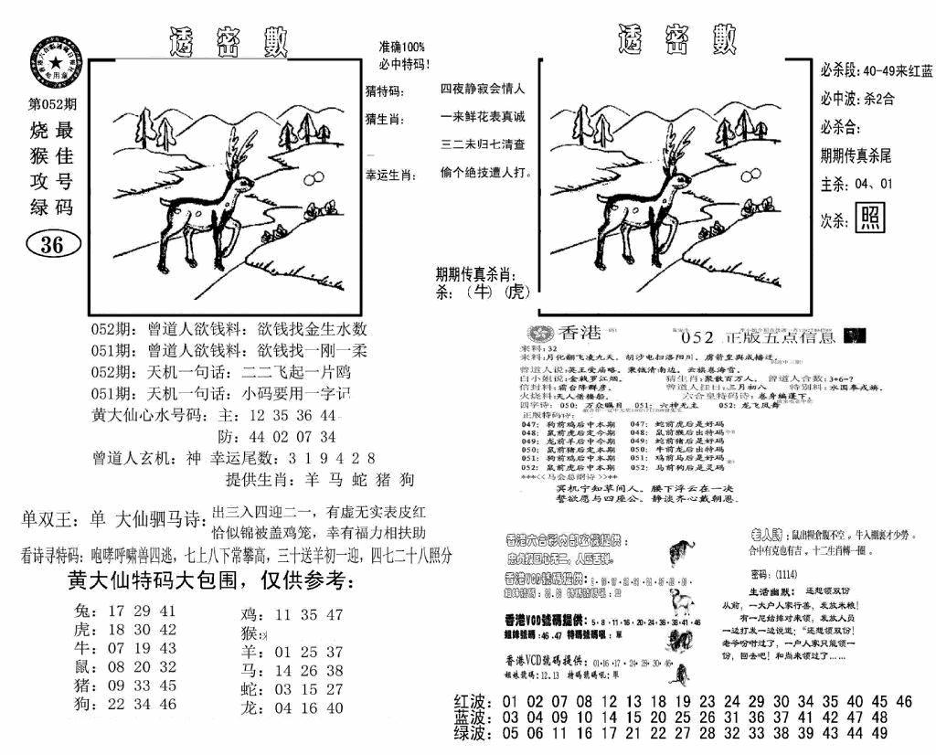 052期诸葛透密数(黑白)