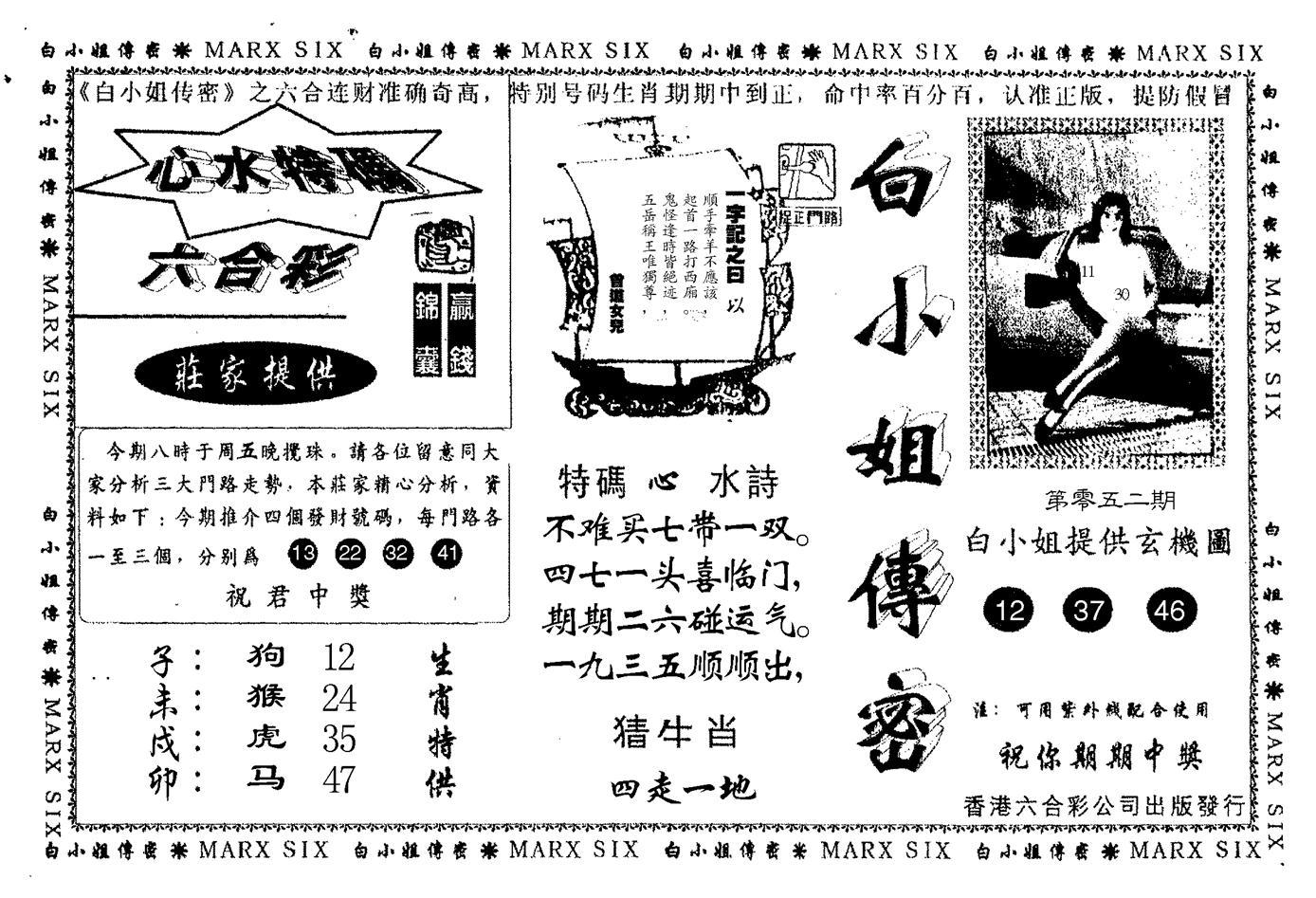 052期新白小姐传密(黑白)