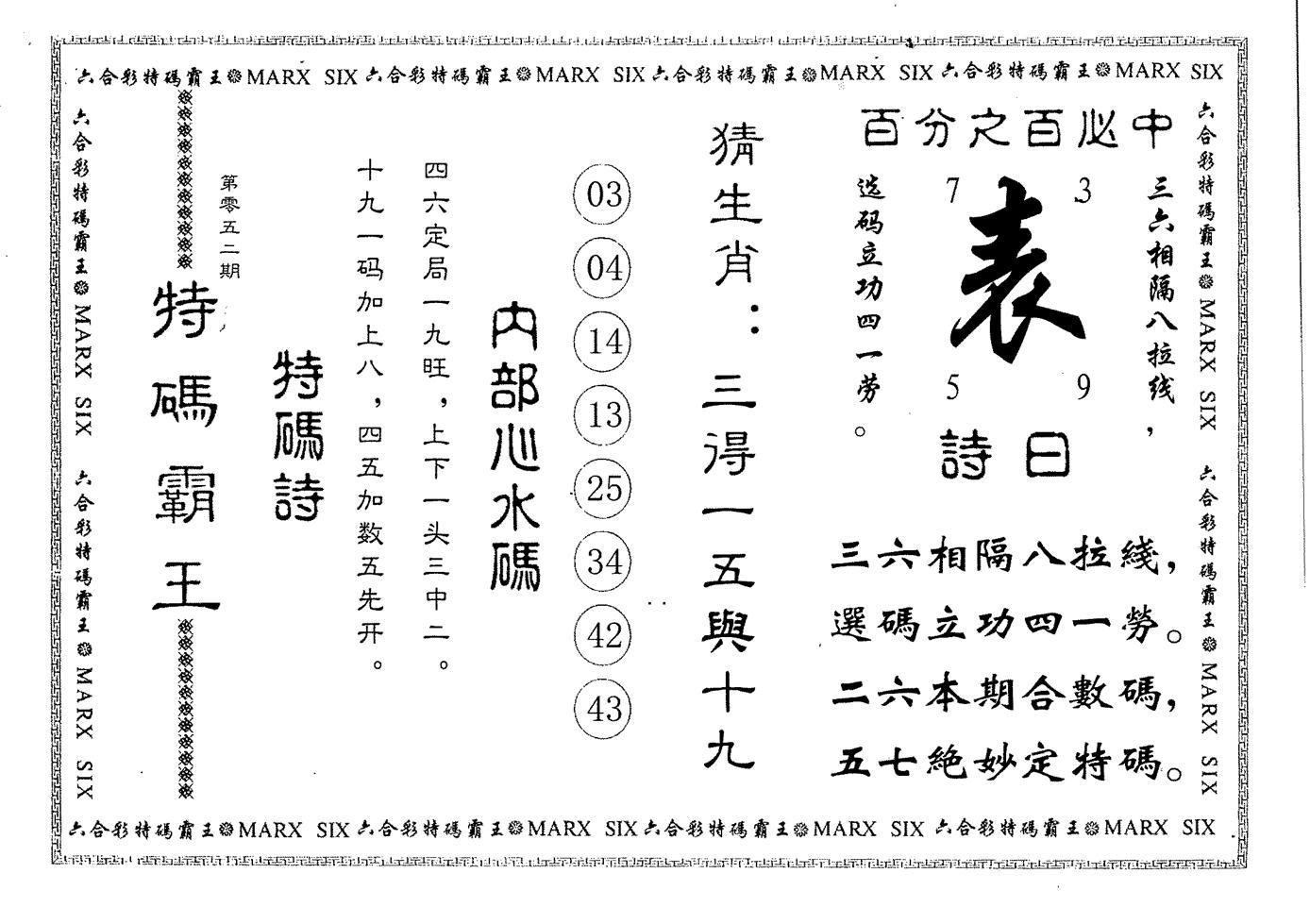 052期特码霸王(黑白)