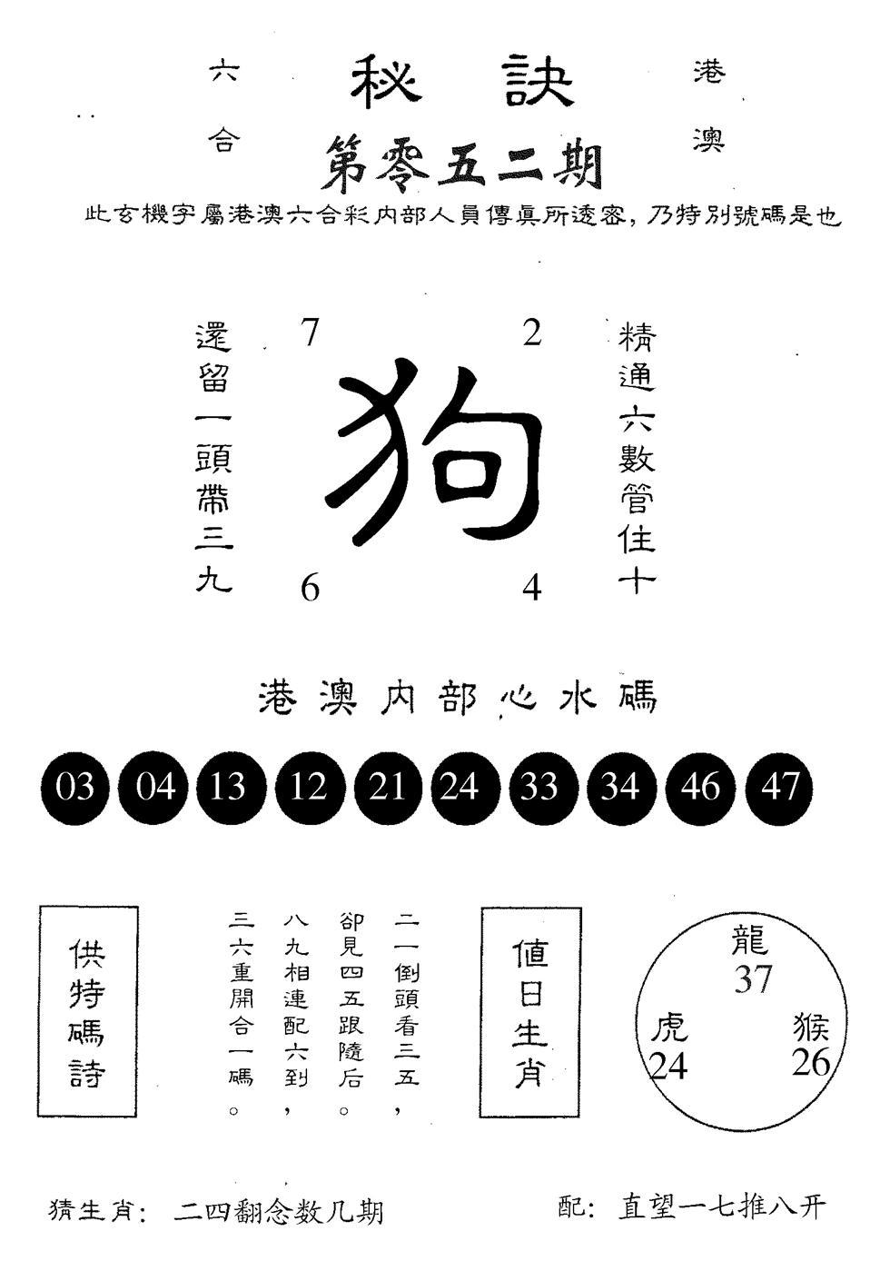 052期秘诀(黑白)