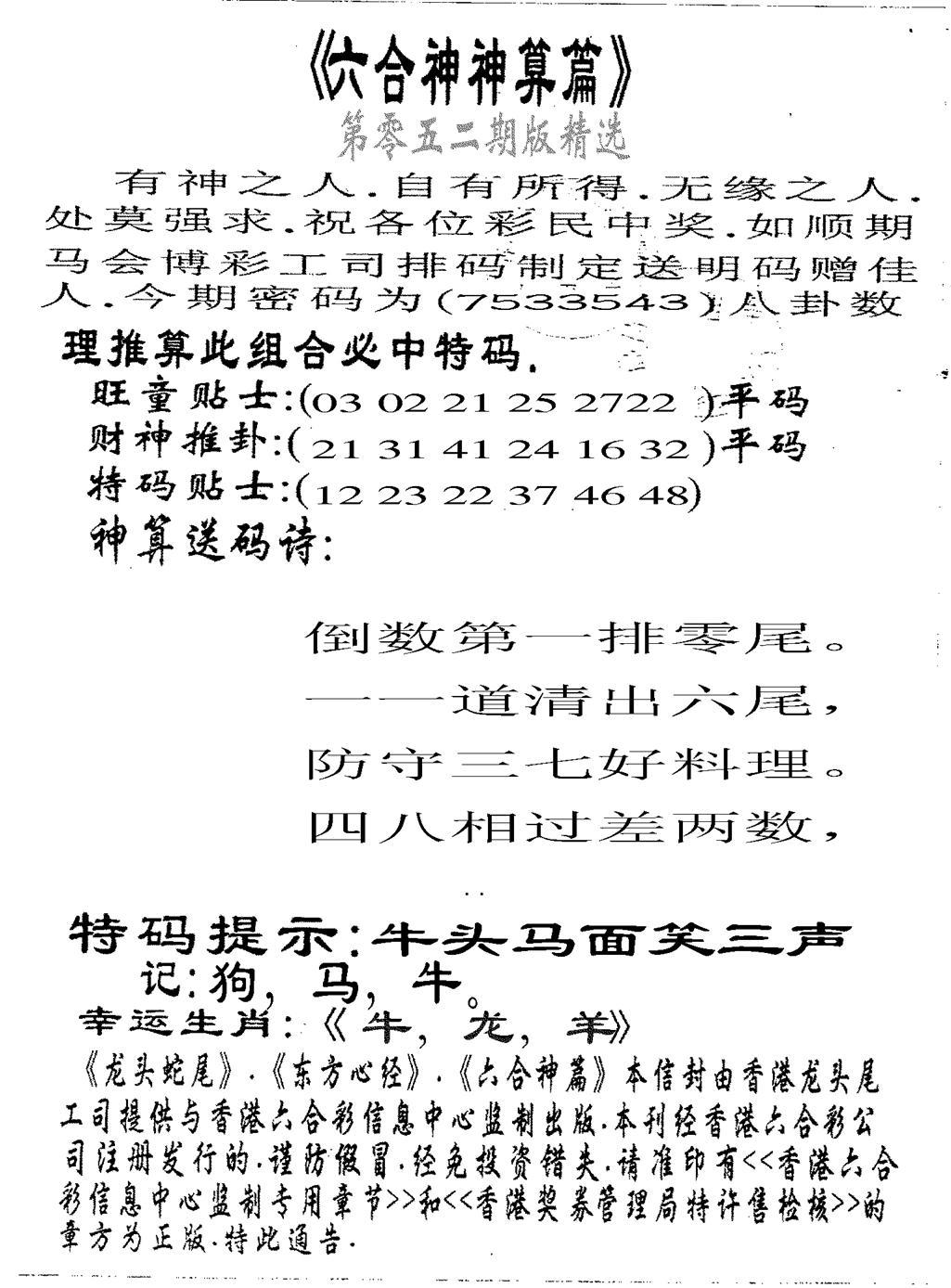 052期六合神算篇(黑白)