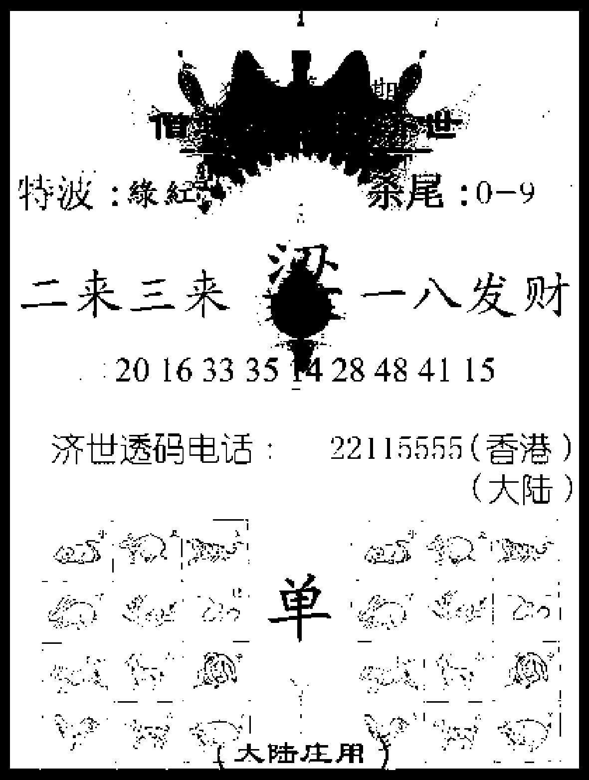 052期金身救世报(黑白)