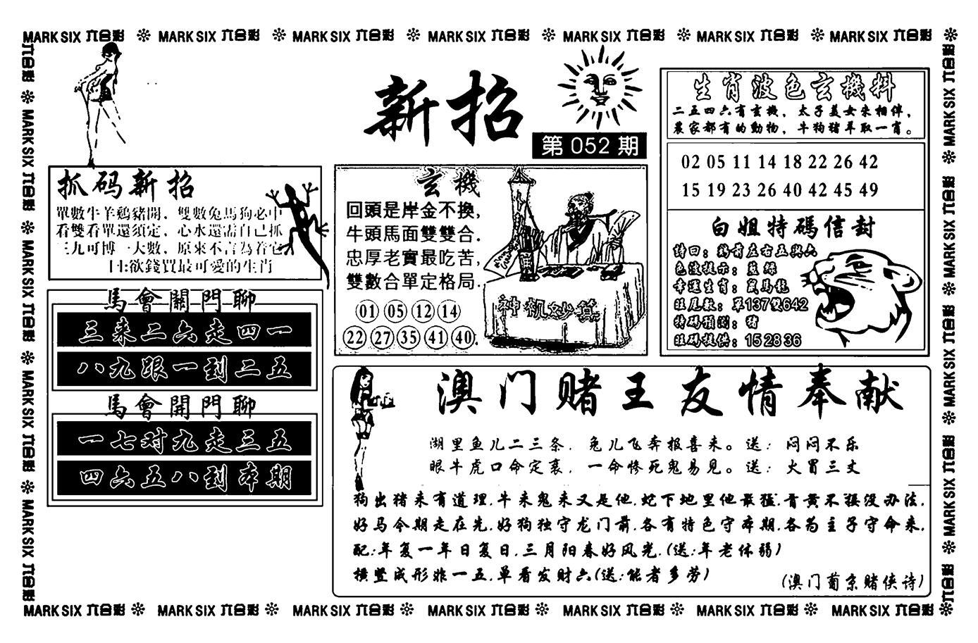 052期诸葛新招(黑白)