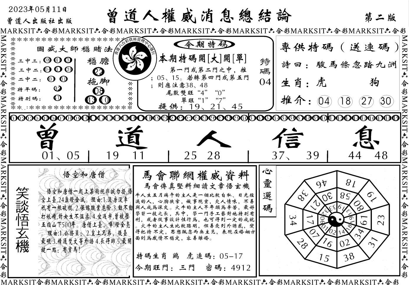052期权威消息B(黑白)