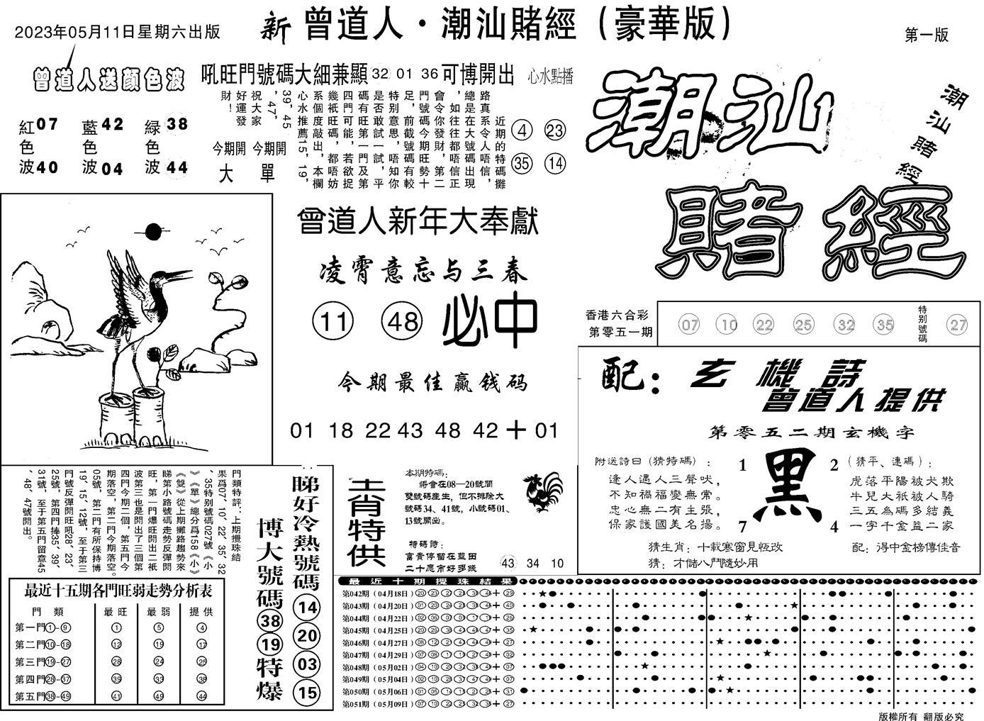 052期潮汕赌经濠华版A(黑白)