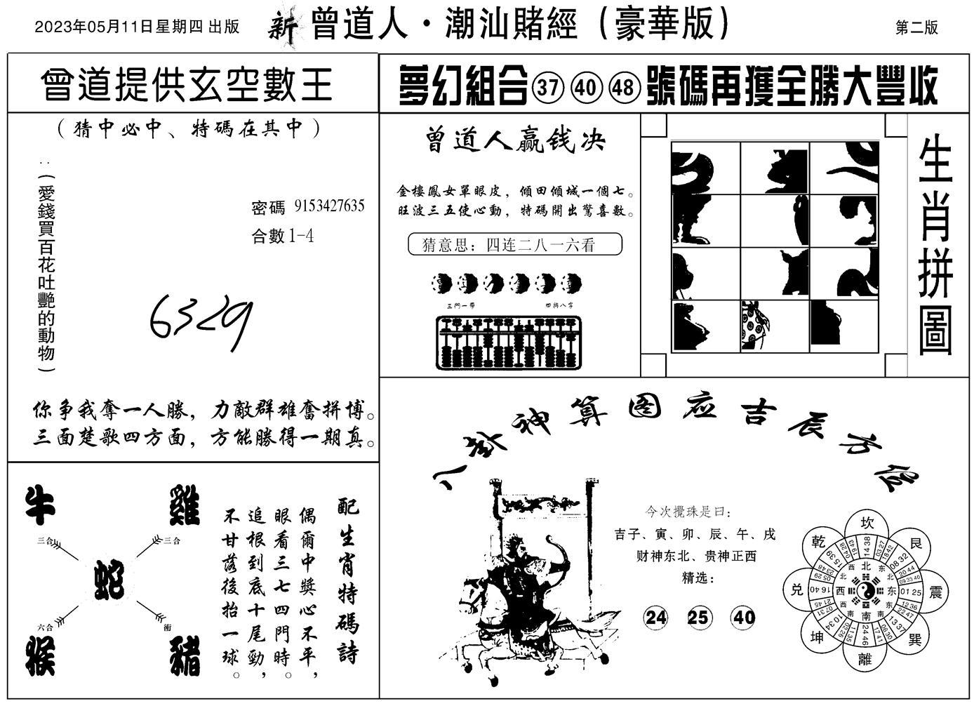 052期潮汕赌经濠华版B(黑白)