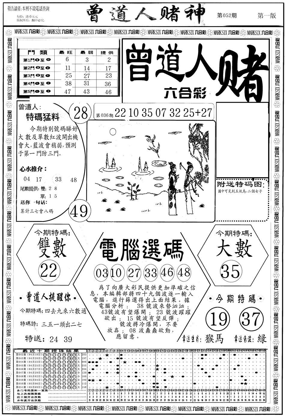 052期曾道人赌神A(黑白)