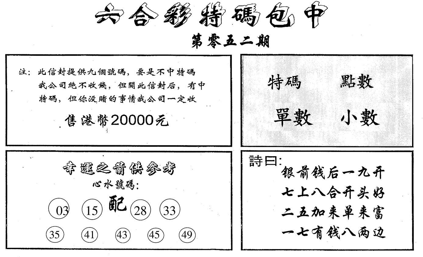 052期六合码讯B(黑白)