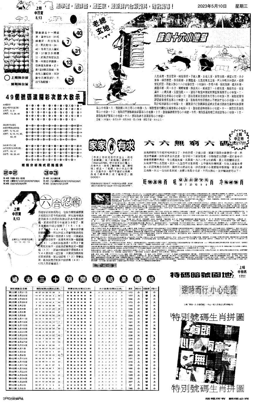 052期大版六合皇D(黑白)