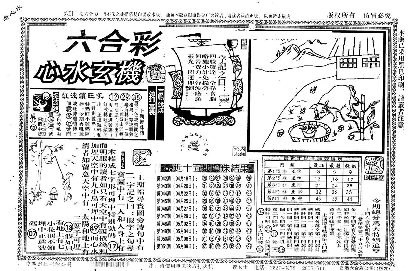 052期老版心水玄机(黑白)
