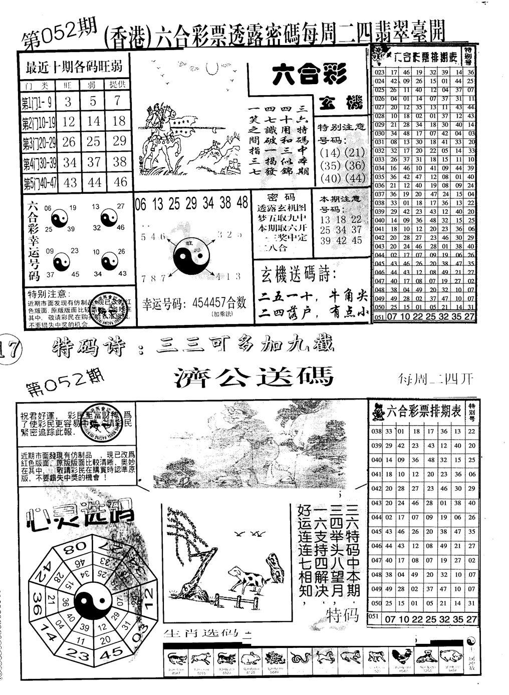 052期中版小四合B(黑白)