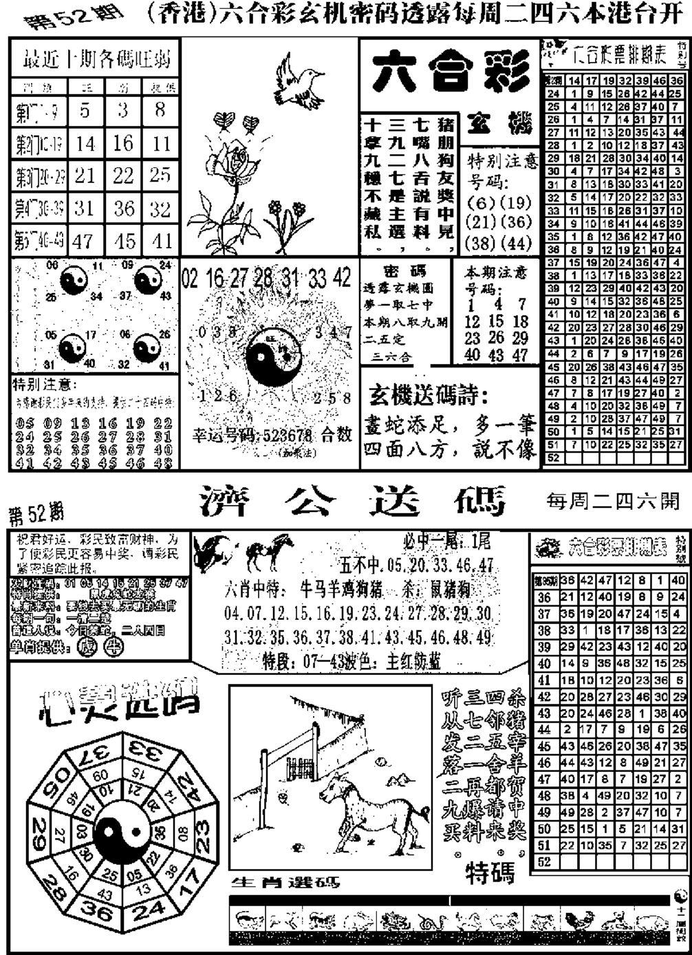 052期老板小四合B(黑白)