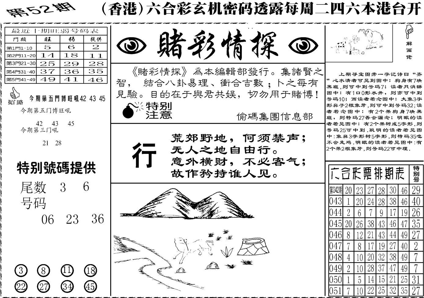 052期老版赌彩情探(黑白)
