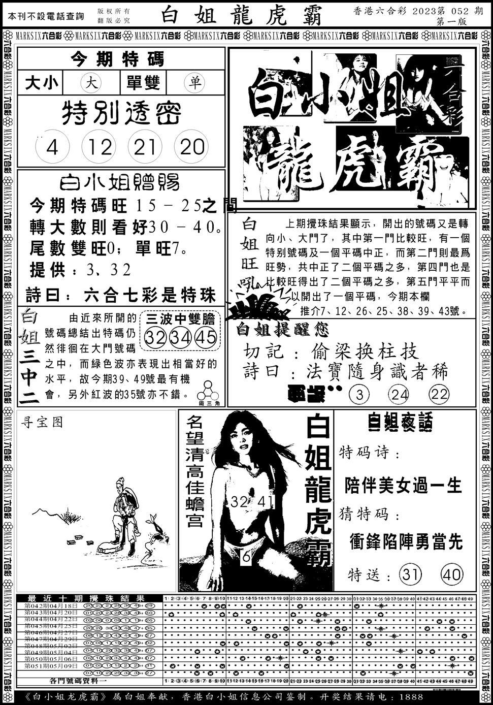 052期白小姐龙虎斗A(黑白)