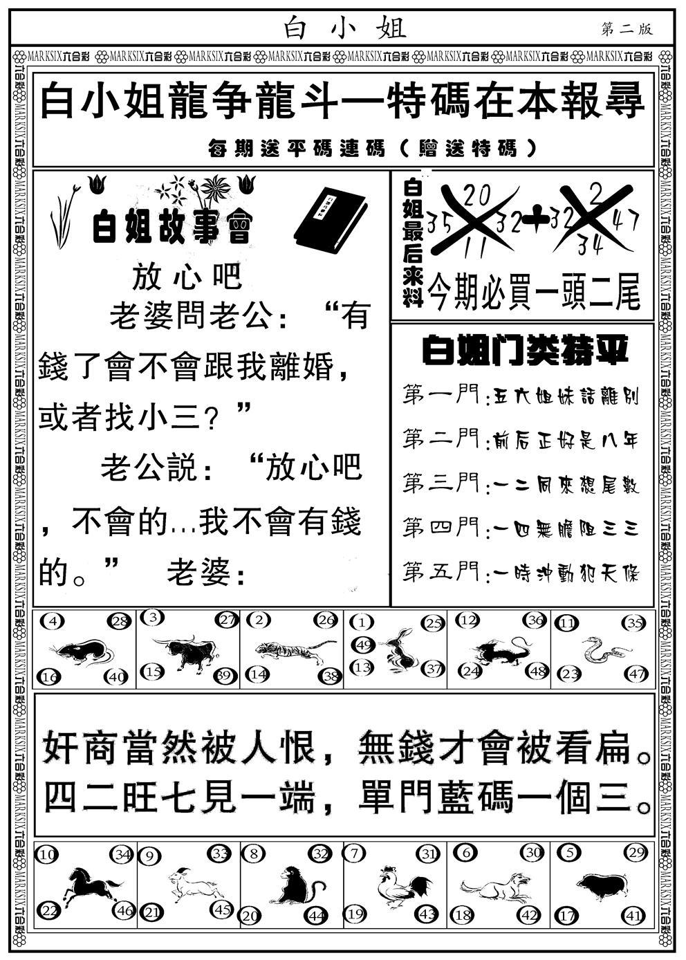 052期白小姐龙虎斗B(黑白)